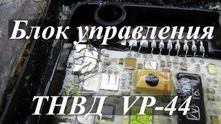Nazorat shishgan transistor birlik yoqilg'i distributor qarshi nasos VP-44 Audi 2.5 TDI V6