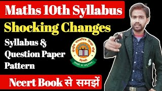 Maths Class 10 Reduced Syllabus 2021 | CBSE Board Exam 2021 | Maths Question Paper Pattern 2021