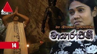 මායාරාජිනී - Maayarajini | Episode - 14 | Sirasa TV Thumbnail