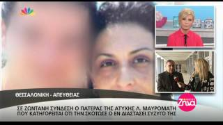 Entertv: Διακοπή στη δίκη για τη δολοφονία της άτυχης Λέλας Μαυρομάτη