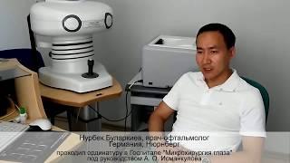 Отзыв офтальмолога Нурбека Буларкиева об ординатуре в Госпитале Исманкулова