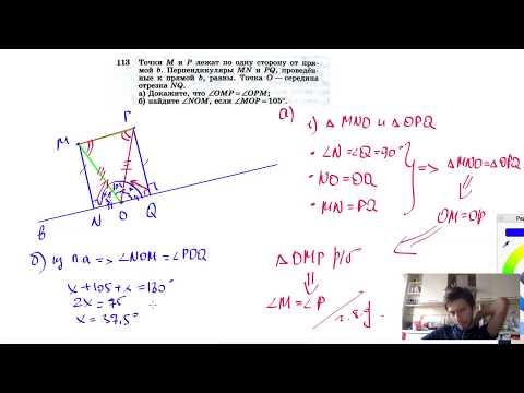 №113. Точки М и Р лежат по одну сторону от прямой B. Перпендикуляры MN и PQ, проведенные