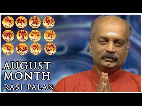 August Month Rasi Palan 2018 | ஆகஸ்ட் மாத ராசி பலன் - by Srirangam Ravi | Contact: 7338999105