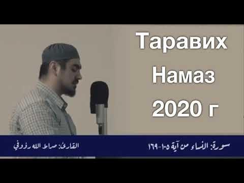 Сиратулло Раупов | таравих намаз 4 день Рамадана 2020 г