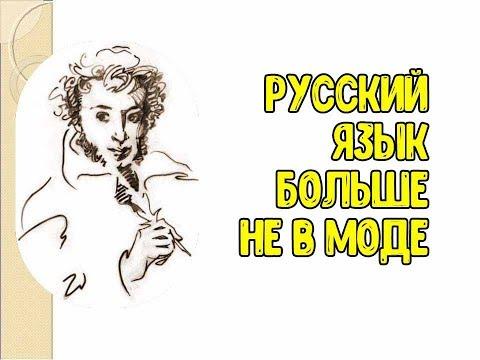 Юбилей великого русского поэта А.С. Пушкина и упадок русского языка СМОТРЕТЬ ВСЕМ