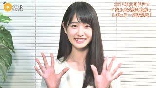 第14回『 全日本国民的美少女コンテスト 』 グランプリの髙橋ひかるが、...