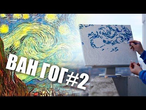 DIY Звездное небо, Винсент Ван Гог #2