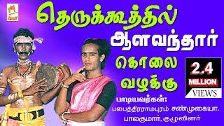 Aalavanthar Kolai Vazhakku | தெருக்கூத்தில் ஆளவந்தார் கொலை வழக்கு