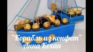 """Букеты из конфет.Как сделать """"Корабль из конфет"""" с коньяком. МК от Анны Кохан."""