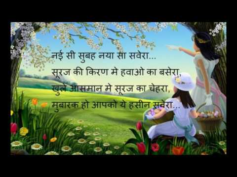 Best Good Morning Shayari Good Morning Shayari In Hindi Good