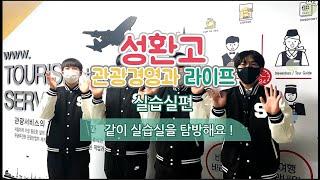 성환고등학교 관광경영과 실습실 홍보영상