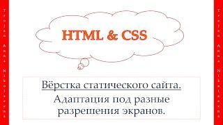 47 урок. HTML & CSS. Адаптация под разные разрешения экранов.