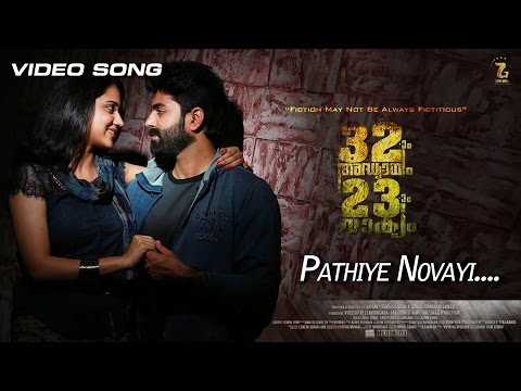 Pathiye Novai song from