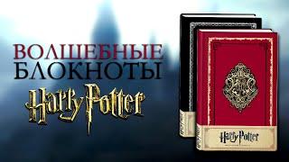 ϟ Волшебные Блокноты Гарри Поттер   Фантастические Твари - ОБЗОРϟ