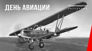 День авиации (1935) документальный фильм