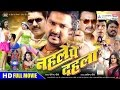 Nehle Pe Dehla - Bhojpuri Action Movie | Full Movie video