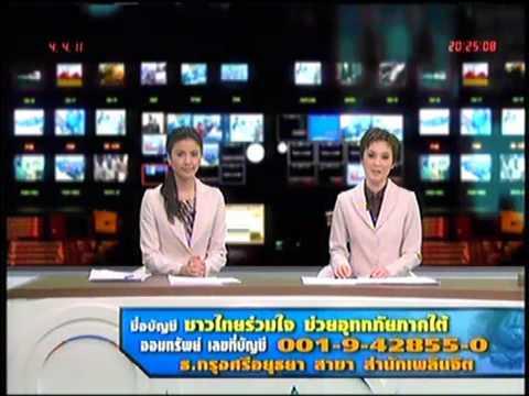 ข่าวช่อง 7