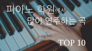 피아노학원에서 많이치는 곡TOP10 - A lot of songs at the piano academy Top10