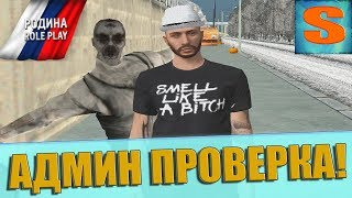 WHY NOBODY WORKS? Admin checking fractions / GTA: Criminal Russia - Rodina CRMP RP