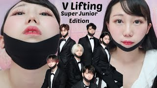 V Lifting Jaw Mask Super Junior Edition For Men!