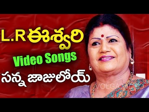 L R Eswari Telugu Video Songs..