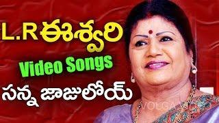 L R Eswari Telugu Video Songs..