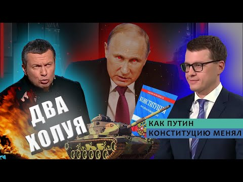 Как Путин конституцию менял // Александр Торн для Открытки
