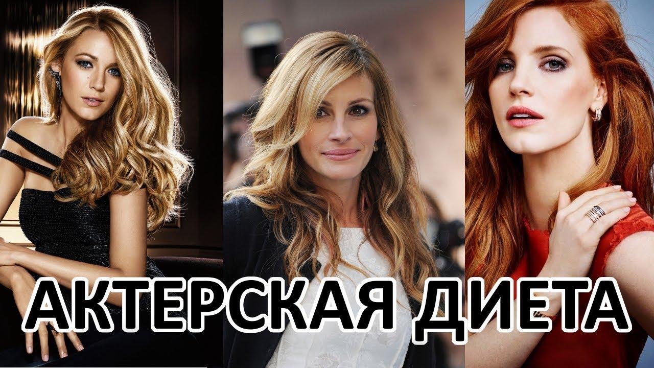 Тайна Похудения Актеров - Актерская Диета | похудеть за неделю видео актеров