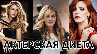 Тайна Похудения Актеров - Актерская Диета