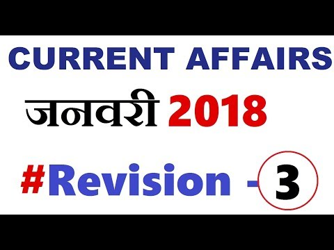 January 2018 Current Affairs Quiz in Hindi | Revision