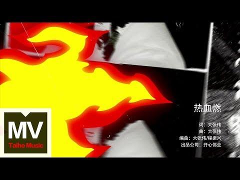 大張偉 Wowkie Zhang【熱血燃】HD 高清官方完整版 MV