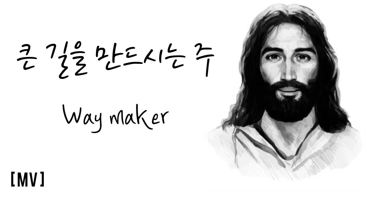[ MV ] 큰 길을 만드시는 주 (Way maker) | 뮤직비디오 | 기도음악 | 예배인트로 | 크리스찬 BGM