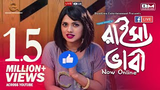 ONLINE E RAISA BHABI | Tisha | Fs Nayeem | Topu Khan | EID Special Natok 2018