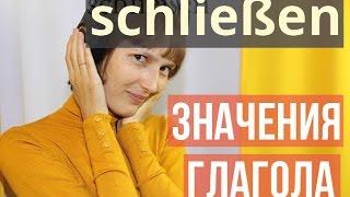 Немецкий глагол schließen: значения и синонимы (A2, B1, B2)