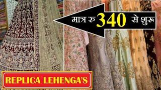 एक पीस घर बैठे मंगवाए - Replica Lehenga - Lehenga Wholesale Market in Delhi ||