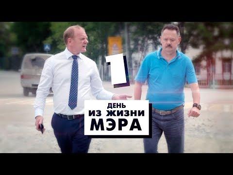 1 ДЕНЬ из жизни МЭРА / Александр Авдеев / Владимир Новиков #СДЕЛАНОвАРТЕМЕ