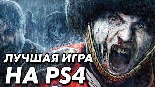 ZOMBI - ЛУЧШАЯ ИГРА НА PS4 (нет)