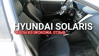 Hyundai Solaris. Чехлы Автопилот (экокожа). Отзыв!!! Плюсы и минусы, особенности установки. Солярис.