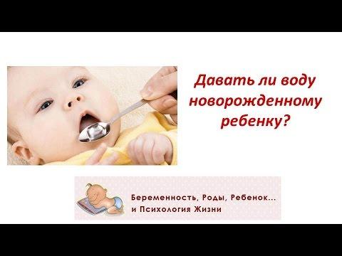 Давать ли воду новорожденному ребенку?