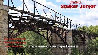 Stalker Junior по забытым памятникам истории: старинный мост село Старое Хмелевое