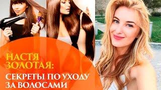 Стилист Настя Золотая рассказала, как правильно ухаживать за волосами