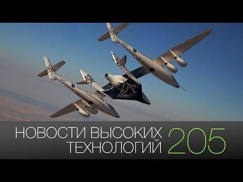 Новости высоких технологий #205: SpaceShipTwo и Instagram