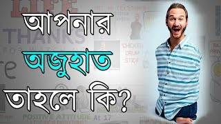 Attitude Is Everything | Nick Vujicic | Motivational Biography in Bangla