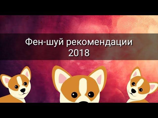 ФЕН-ШУЙ РЕКОМЕНДАЦИИ НА 2018 ГОД