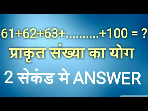 Mathematics ||The sum of natural number|| in hindi|| SBI Bank, railway, po, ssc, army, police|