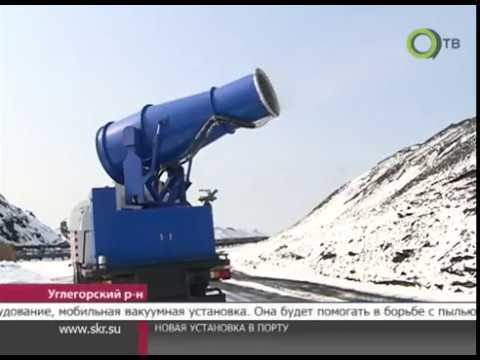 Пылеподавляющая установка появилась в угольном порту Шахтёрск