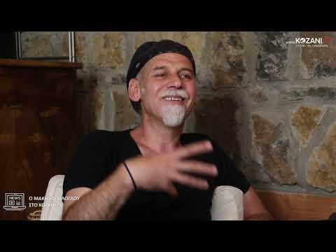 Μάκης Σεβίλογλου / Makis Seviloglou\Kozani tv