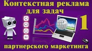 CPA БИЗНЕС ADMITAD! СЕМИНАР  Контекстная реклама для задач партнерского маркетинга ЧАСТЬ 1(Яндекс.Директ и Google Adwords - сходства и различия - Лендинги для контекста - виды, трюки, приемы - Автоматизация..., 2014-11-10T20:39:21.000Z)