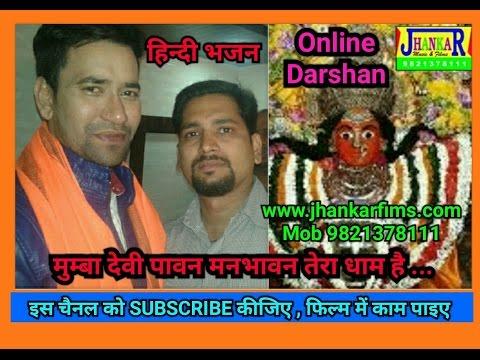 Mumbadevi Pavan Man Bhavan Tera Dham hai / मुंबा  देवी पावन मनभावन तेरा धाम है . .