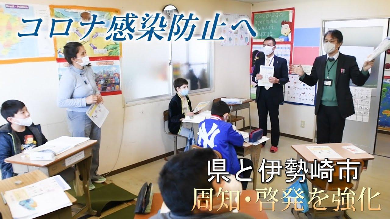 事態 宣言 緊急 伊勢崎